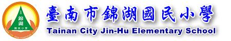 台南市錦湖國小